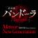 Meteor - Shiena Nishizawa