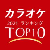 2021 カラオケランキングTOP10 ~off vocal~