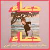 Douaa - Haditouni (Habibi Funk 015) artwork