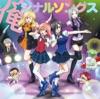 TVアニメ『魔法少女 俺』キャラクターソング集「俺ジナルソングス」 - EP