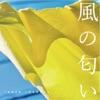 風の匂い - EP by インナージャーニー