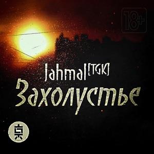 Захолустье - EP