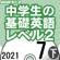 NHK 中学生の基礎英語 レベル2 2021年7月号 下 - 高田 智子