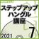 NHK ステップアップ ハングル講座  2021年7月号 - 古川 綾子