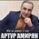 Artur Amiryan - Как не думать о тебе