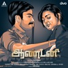 Antony (Original Motion Picture Soundtrack) - EP