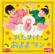 「おかあさんといっしょ」最新ベスト おたすけ!およよマン - 花田ゆういちろう(おかあさんといっしょ) & 小野あつこ(おかあさんといっしょ)