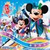 東京ディズニーランド(R)  ディズニー夏祭り 2018 - EP ジャケット写真