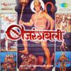 Bajrang Bali (Original Motion Picture Soundtrack) - Kalyanji-Anandji