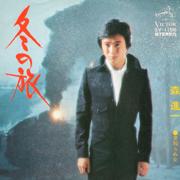 Fuyu no Tabi - Shinichi Mori - Shinichi Mori