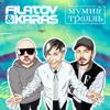 Filatov & Karas & Мумий Тролль - Amore Море, Goodbye обложка