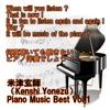 angel piano 米津玄師 Piano Music Best Vol.1 - Single ジャケット画像