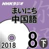 李 軼倫 - NHK まいにち中国語 2018年8月号(下) アートワーク