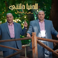 Download Mp3 Raad And Methaq - El Donia Zalletni - Single