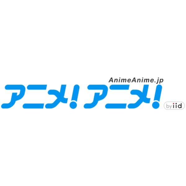 アニメ!アニメ! アニメ情報