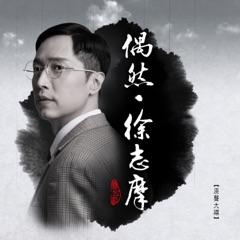 舞台劇《偶然・徐志摩》 (原聲大碟) - EP