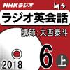 大西泰斗 - NHK ラジオ英会話 2018年6月号(上) アートワーク