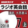 大西泰斗 - NHK ラジオ英会話 2018年7月号(上) アートワーク