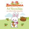 Zouzounia - Ah Kounelaki Album