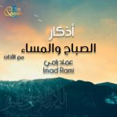 Athaan Hejaazi  Imad Rami - Imad Rami