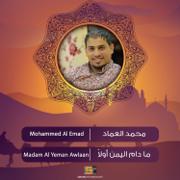 Eila Al Yemen - Mohammed Al Emad - Mohammed Al Emad