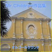 オルゴール作品集 Mr.Children