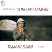 Yoru No Tameiki