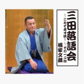 橘家文蔵「三田落語会~これぞ本寸法!~その124」