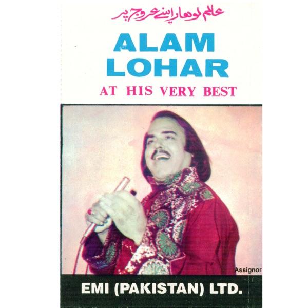 Alam Lohar - Mirza Jat Part 2