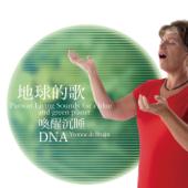 地球的歌─喚醒沉睡DNA