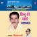 Mat Chhadiyo Jaandi Kamla - Kishan Verma
