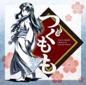 Shudai - Tsugumomo -
