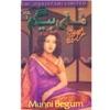 Munni Begum Khoobsurat Ghazlein Vol 1