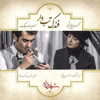 Mohsen Chavoshi & Sina Sarlak - Fandake Tabdar (Shahrzad) artwork