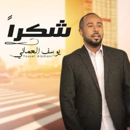 youssef omani