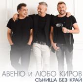 Сънища без край - Avenue & Lyubo Kirov