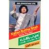 Kafian Bullhe Shah