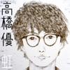 虹/シンプル - EP ジャケット画像