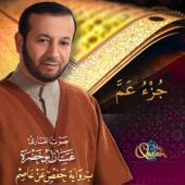 Juzz Amma-Sheikh Ghassan Abukhadrah