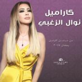 Caramel  Nawal Al Zoghbi - Nawal Al Zoghbi