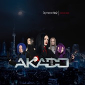 AKADO - Oxymoron №2