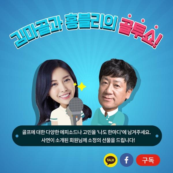 김마골과 홍블리의 골투쇼
