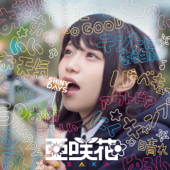 Shiny Days - Asaka