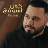 Kon Ashofag - Ahmad Satar