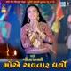 Maa Ae Avtar Dharyo - Single