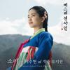 LEE SUHYUN - Sori (From