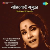 Anandghan - Mohityanchi Manjula (Original Motion Picture Soundtrack) - EP artwork
