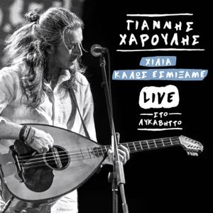 Giannis Haroulis - Hilia Kalos Esmixame (Live)