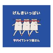 げんきいっぱい - EP