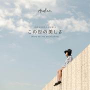 この世の美しさ (Indahnya Dunia Japanese Version) - Andien - Andien